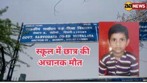 दिल्ली : रोहिणी के स्कूल में बच्चे की अचानक मौत