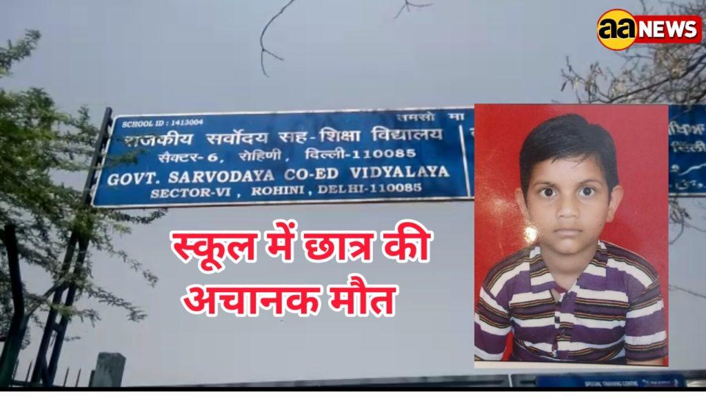 Sarvodaya Vidhyalya Rohini Sec 6
