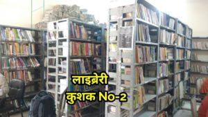कुशक No-2 में बनी दिल्ली पब्लिक लाइब्रेरी