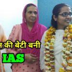 दिल्ली में गांव के किसान की बेटी बनी IAS
