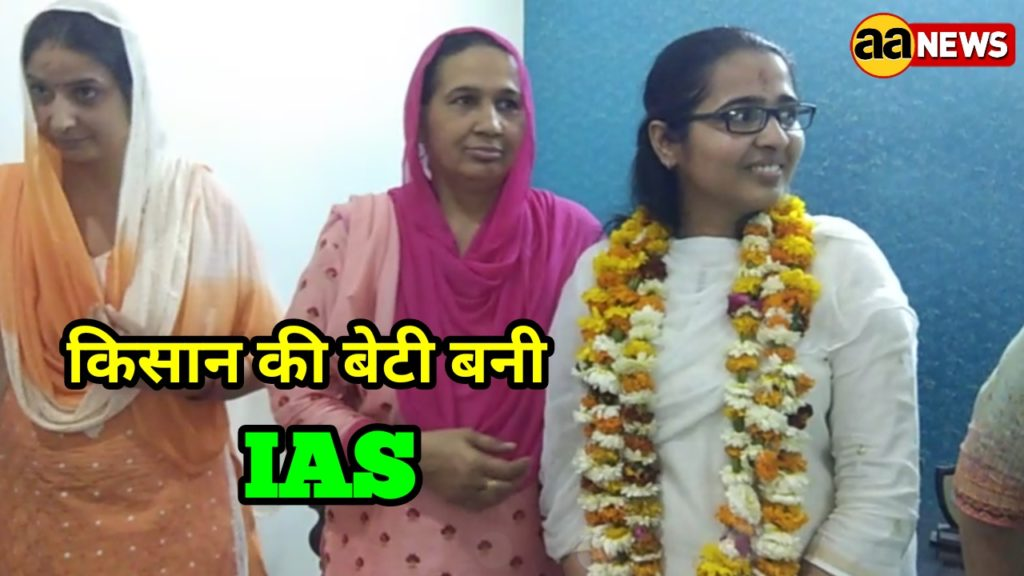 Natisha IAS at her village Manjari with her parents