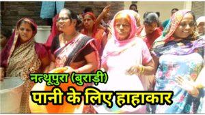 Nathupura D Block Water Crises
