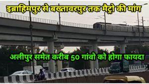 बख्तावरपुर तक आएगी मैट्रो | इब्राहिमपुर से बख्तावरपुर तक लाने की मांग