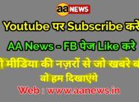 Aa news