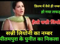 Controversy over phone numbers in film Arjun Patiala