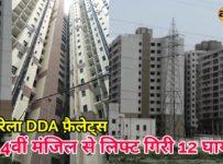 DDA Sites Mansa Devi Road where lift wire broken.