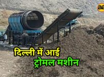 Bhalswa Dumping site North Delhi