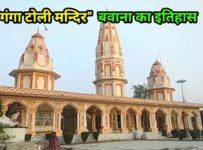 """Ganga Toli Mandir"" Basana Indestrial Area Sec-4 Delhi"