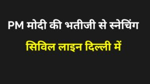 Civil Line Delhi