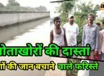 Badali Nahar, Bawana Road Rohini