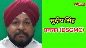 Sudeep Singh (Spokesperson DSGMC)