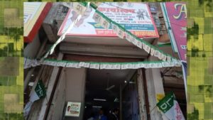 RLD candidate Burari Deepak Gupta election office