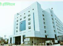 Kaushik Enclave Burari ,Hospital