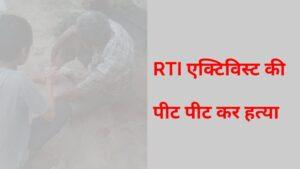 RTI ACTIVIST MURDER
