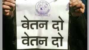 Nagar nigam shikshak Sangh delhi